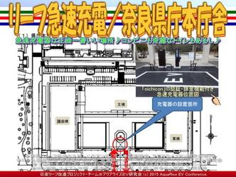 リーフ急速充電/奈良県庁本庁舎03