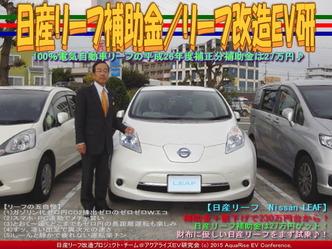 日産リーフ補助金(5)/リーフ改造EV研05