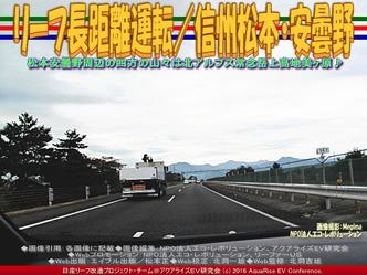 リーフ長距離運転/信州松本・安曇野04
