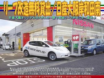 リーフ改造無料貸出/日産大阪岸和田南05