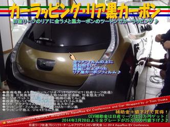 カーラッピング・リア黒カーボン@日産リーフ改造08