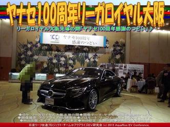 ヤナセ100周年リーガロイヤル大阪01