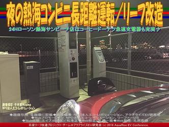 夜の熱海コンビニ長距離運転/リーフ改造03