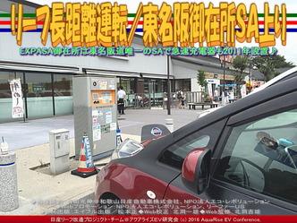 リーフ長距離運転/東名阪御在所SA上り03