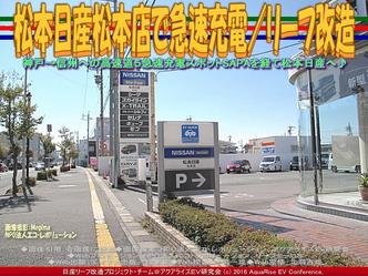 松本日産松本店で急速充電/リーフ改造01