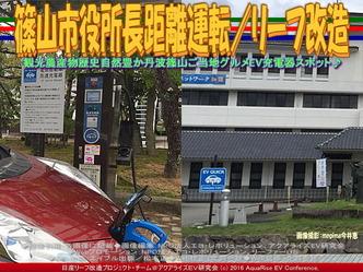 篠山市役所長距離運転/リーフ改造01