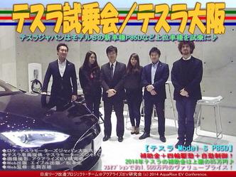 テスラ試乗会/テスラ大阪05