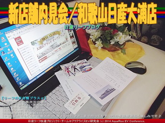 新店舗内見会/和歌山日産大浦店@日産リーフブログ04