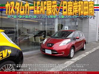 カスタムLEAF展示/日産岸和田南03