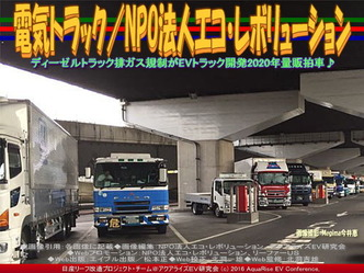 電気トラック/NPO法人エコ・レボリューション画像02