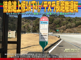 徳島道上板SA下り/テスラ長距離運転02