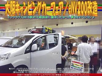 大阪キャンピングカーフェア(5)/eNV200改造01