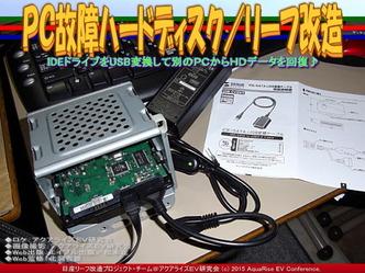 PC故障ハードディスク(2)/リーフ改造01