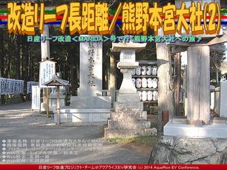改造リーフ長距離/熊野本宮大社(2)03