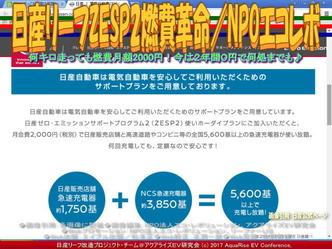 日産リーフZESP2燃費革命(2)/NPOエコレボ画像02