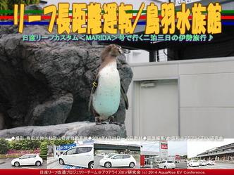 リーフ長距離運転/鳥羽水族館(2)@リーフ改造09