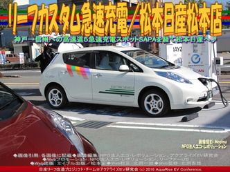 リーフカスタム急速充電/松本日産松本店04