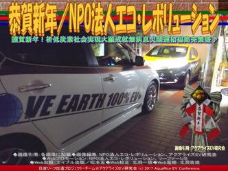 恭賀新年/NPO法人エコ・レボリューション画像03