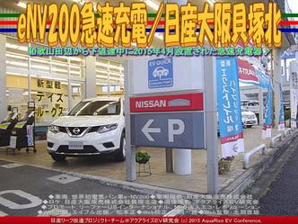 eNV200急速充電/日産大阪貝塚北01