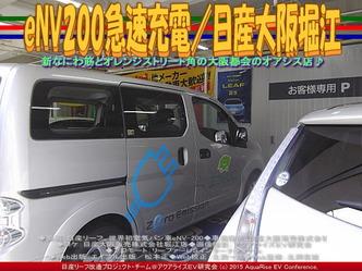 eNV200急速充電/日産大阪堀江02