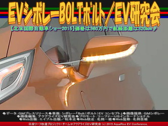 EVシボレーBOLTボルト(2)/EV研究会02