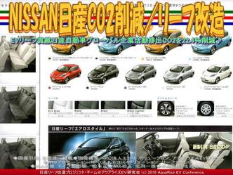 NISSAN日産CO2削減(3)/リーフ改造01