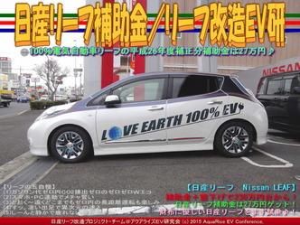 日産リーフ補助金(2)/リーフ改造EV研01