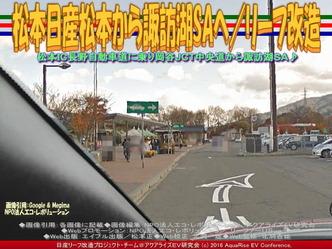 松本日産松本から諏訪湖SAへ(3)/リーフ改造02