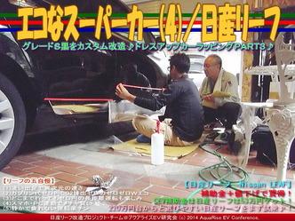 エコなスーパーカー(4)/日産リーフ04