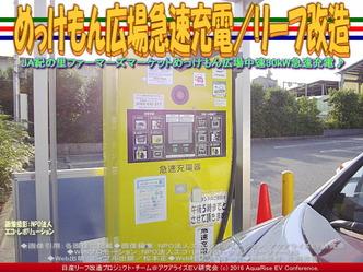 急速充電/JA紀の里めっけもん広場01