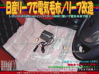 日産リーフで電気毛布/リーフ改造01