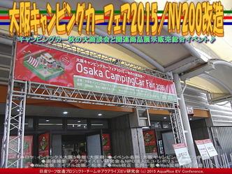 大阪キャンピングカーフェア2015(2)/NV200改造01