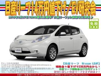 日産リーフ14万円値下げ(2)/EV研究会03