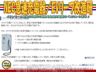 NEC急速充電器/EVリーフ改造研03