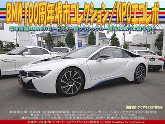 堺市所蔵BMW見学会/BMWi8@エコレボ画像03