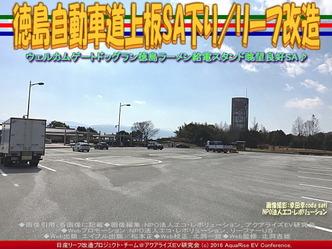 徳島自動車道上板SA下り/リーフ改造01
