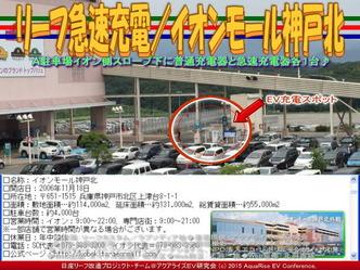 リーフ急速充電/イオンモール神戸北(2)01
