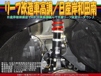 リーフ改造車高調(3)/日産岸和田南05