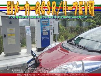 EVメーカーのCSR/リーフEV研02