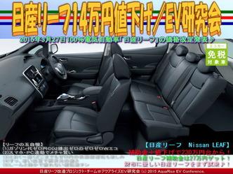 日産リーフ14万円値下げ(4)/EV研究会04