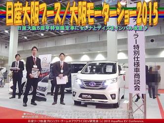 日産大阪ブース/大阪モーターショー201505