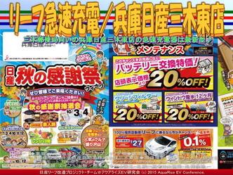 リーフ急速充電/兵庫日産三木東店01