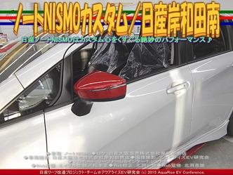 ノートNISMOカスタム(2)/日産岸和田南04