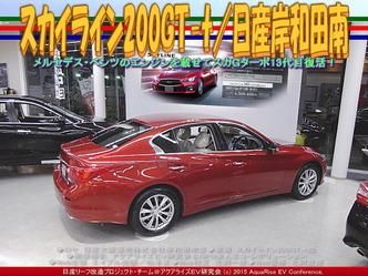 スカイライン200GT-t(3)/日産岸和田南04