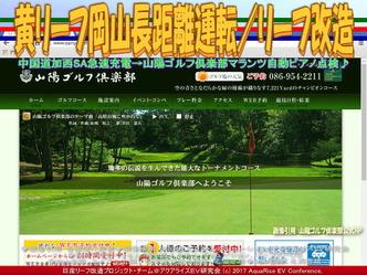 黄リーフ岡山長距離運転(3)/リーフ改造画像01