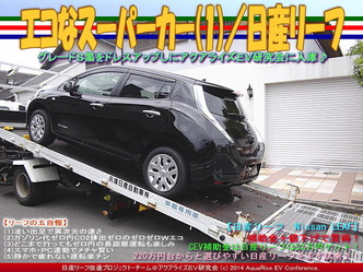 エコなスーパーカー(1)/日産リーフ03
