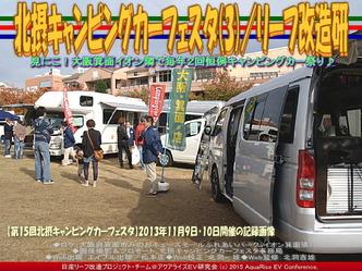 北摂キャンピングカーフェスタ(3)/リーフ改造研02