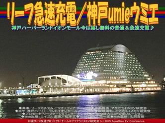 リーフ急速充電/神戸umieウミエ(2)01