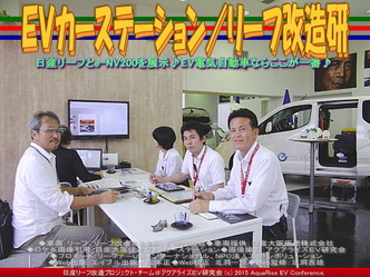 EVカーステーション/リーフ改造研01