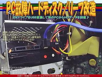 PC故障ハードディスク/リーフ改造05